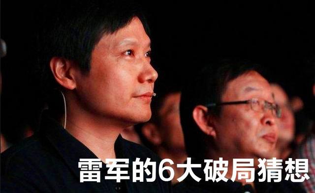 坤鹏论:2016年雷军的6大破局猜想 小米成败在此一举!-自媒体|坤鹏论
