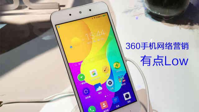 坤鹏论:360手机网络营销有点Low,老周我来给您支几招-坤鹏论