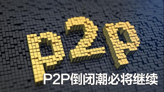 坤鹏论:P2P倒闭潮必将继续 揭秘互联网金融的奇闻轶事-自媒体|坤鹏论