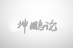 坤鹏论:冲破奴隶道德 释放你的权力意志
