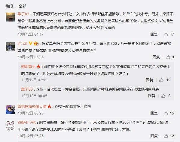 坤鹏论:摩拜单车押金备受争议 网络水军为其正名-自媒体|坤鹏论
