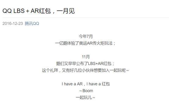 坤鹏论:支付宝AR红包成功偷袭腾讯 红包成为AR应用新市场-坤鹏论