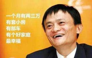 坤鹏论:为什么马云说一个月有个两三万最可能享受幸福生活-坤鹏论