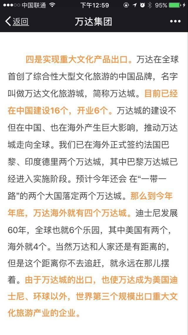 坤鹏论:这是啥节奏?!王健林借钱让孙宏斌收购自己!-自媒体|坤鹏论