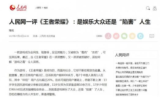坤鹏论:马华腾出场 王者荣耀的批判大会是否能退场-坤鹏论