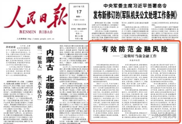 坤鹏论:厉害啦!对怼新零售 刘强东抛出第四次零售革命-自媒体|坤鹏论