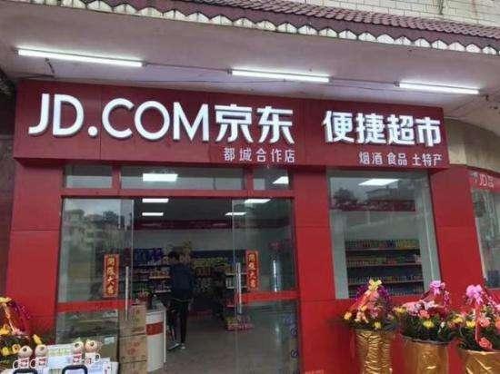 坤鹏论:厉害啦!对怼新零售 刘强东抛出第四次零售革命-坤鹏论
