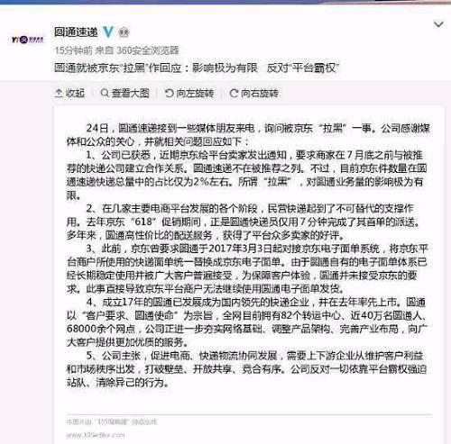 坤鹏论:天天快递与京东之间的决裂是偶然还是必然-自媒体|坤鹏论