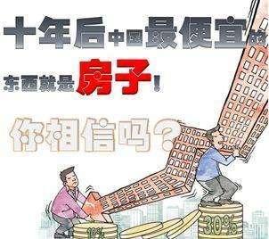 坤鹏论:马云说未来房子如葱 为何阿里腾讯京东还要往房地产里猛冲?-坤鹏论