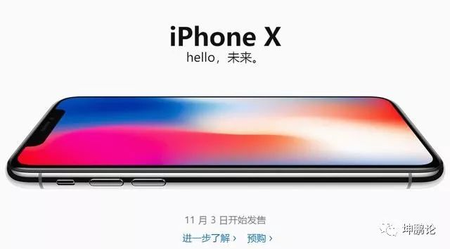 坤鹏论:iPhone X首日预购超历史纪录 它可能真的是历史最热卖的手机-自媒体|坤鹏论