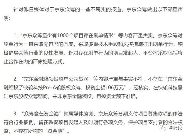 坤鹏论:京东再被爆料刷单 眼里不容沙子的东哥这两年沙子有点多-自媒体|坤鹏论
