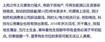 坤鹏论:有机构用风水预测2018 韭菜不会算算术-自媒体|坤鹏论