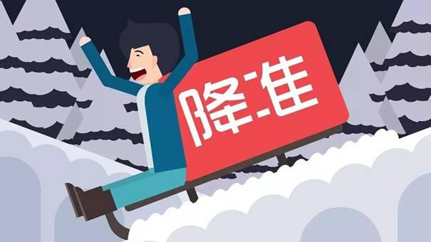 坤鹏论:央行的突然降准 会重新开启房市利好吗?-坤鹏论