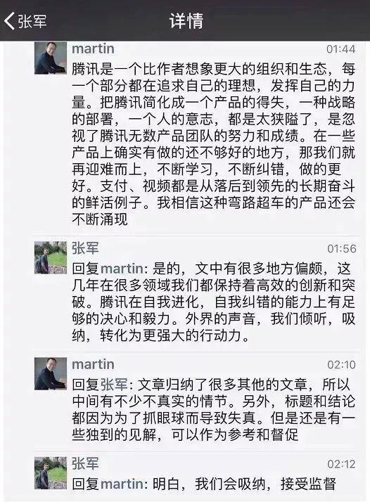 坤鹏论:批判巨头历来是一门好生意 但遇到佛系腾讯没脾气-自媒体|坤鹏论