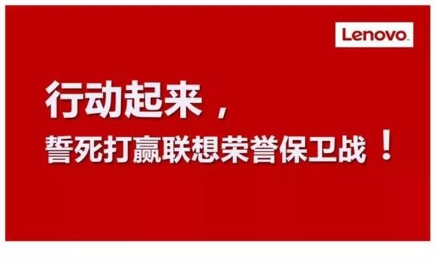 坤鹏论:停!就算整倒了联想 最终受益者的祖国肯定不叫China!-自媒体|坤鹏论