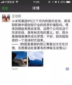 坤鹏论:互联网公司纷纷流血上市 招股书关键看财务报表-坤鹏论